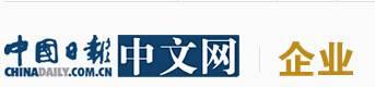中国日报网企业
