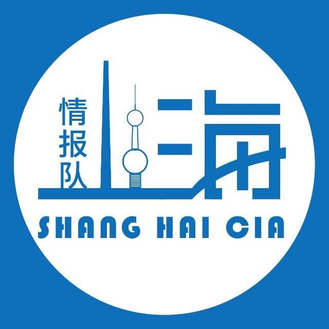 上海情报队