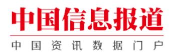 中国信息报道