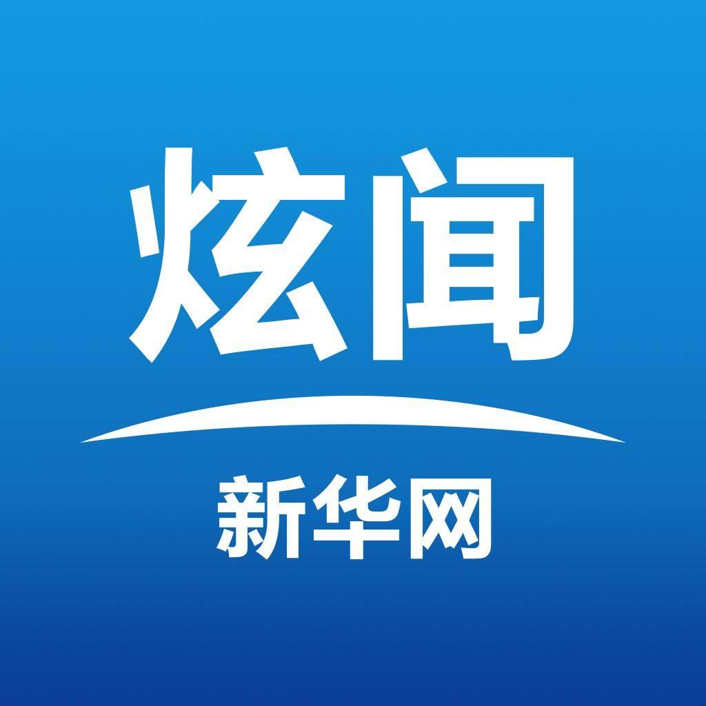 新华炫闻官方APP客户端--首页推荐(全国可见)