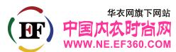 中国内衣时尚网