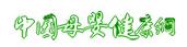 中国母婴健康网