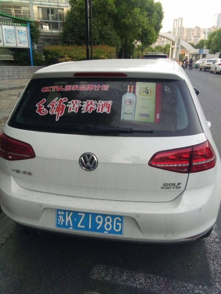 私家车车身广告