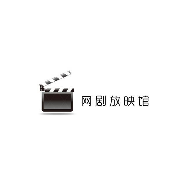 网剧放映馆