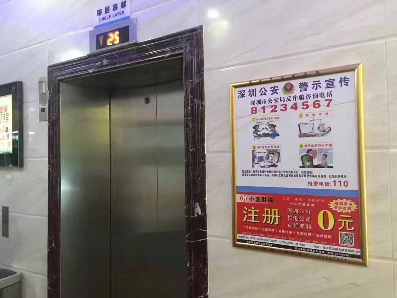 深圳小区电梯框架广告