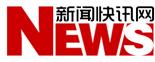 新闻快讯网财经