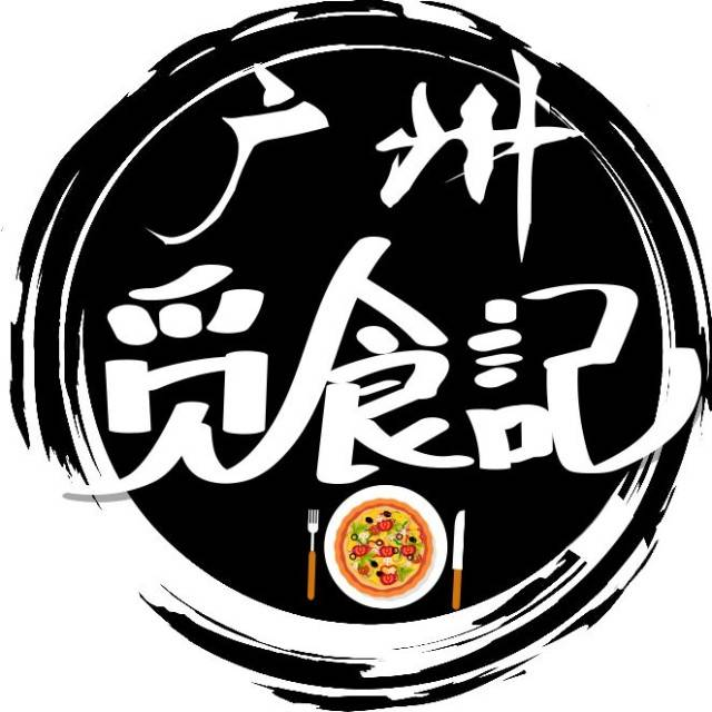 广州觅食记