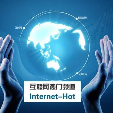 互联网热门频道
