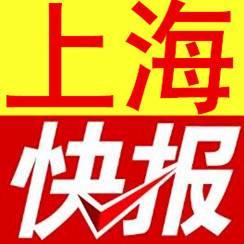 上海城市快报