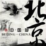 北京热门焦点