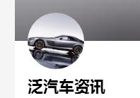 百家号(泛汽车资讯)