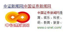 中国证券新闻网