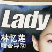 LADY格调女人