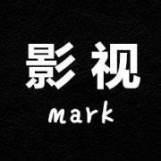 影视mark