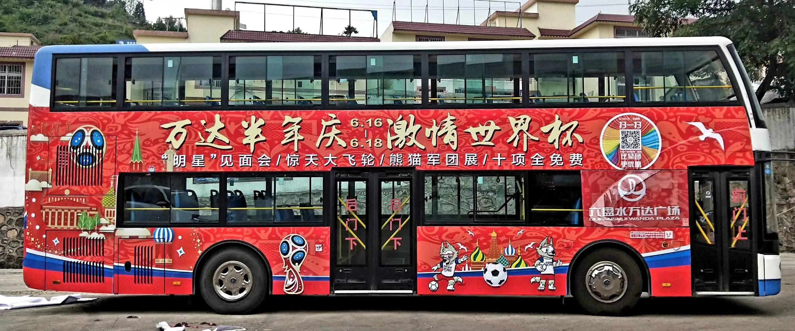 贵州公交车车身广告