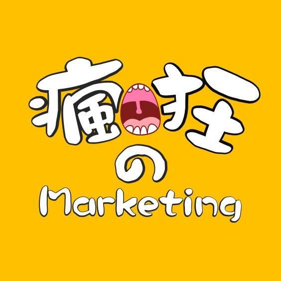 疯狂的Marketing