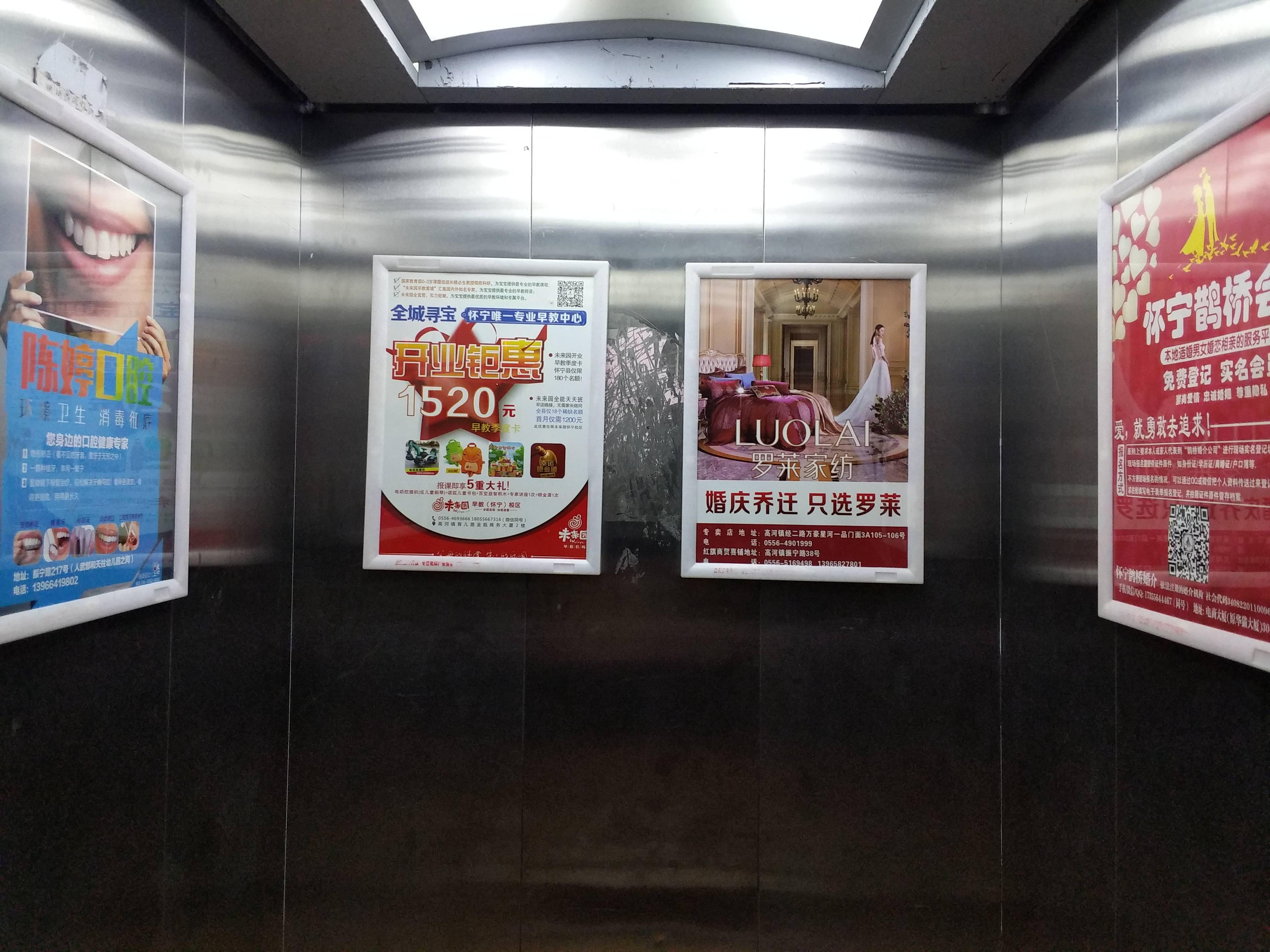 安庆怀宁电梯广告(80框起投)