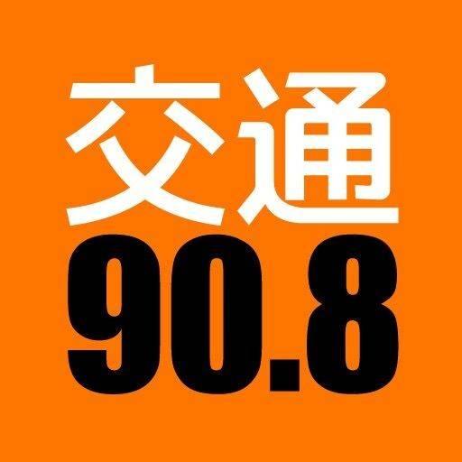 安徽交通广播