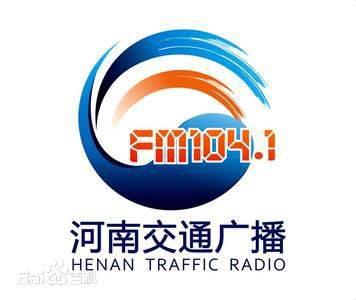 河南交通广播FM104.1