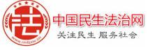 中国民生法治网