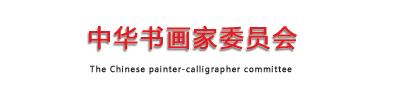 中华书画家委员会展讯