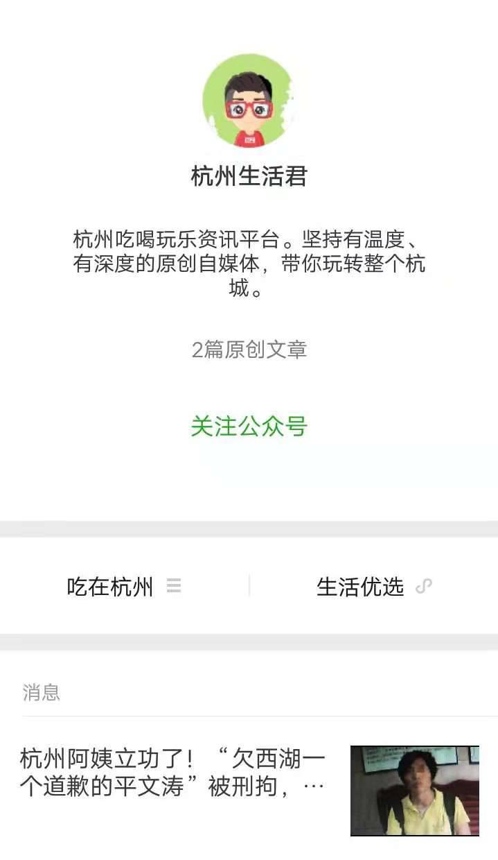 杭州生活君