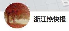 浙江热快报