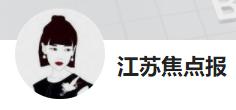 江苏焦点报
