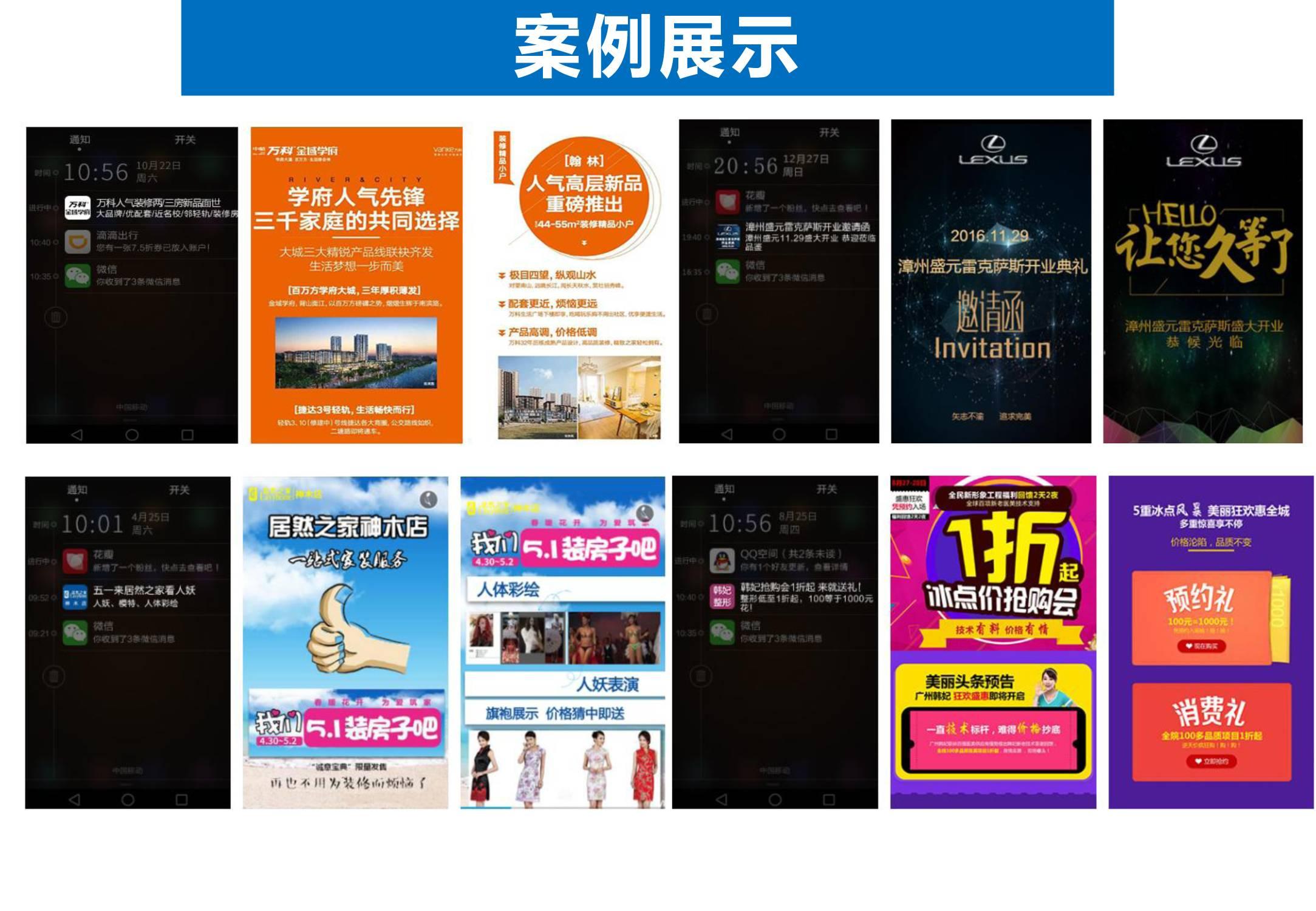 安徽精准移动广告精准投放—手机通知栏广告(5000条起)