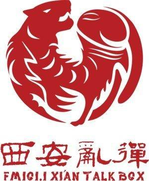 陕西广播电视台FM101.1西安乱弹