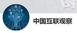 中国互联观察