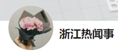 浙江热闻事