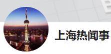 上海热闻事