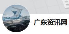广东资讯网