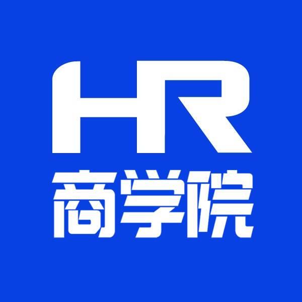 HR商学院