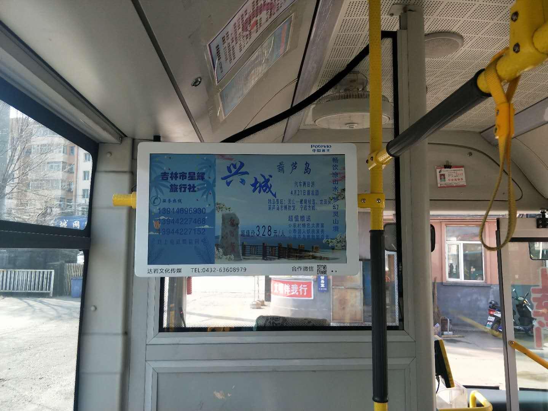 吉林市公交车移动液晶屏幕广告