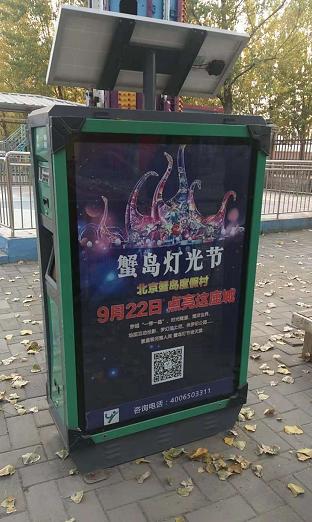 北京户外保洁箱广告