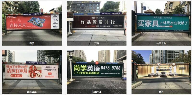 浙江绍兴社区道闸广告(按月投放)