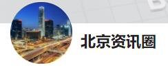 北京资讯圈