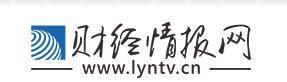 中国财经情报网