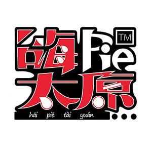 嗨PIE太原