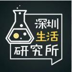 深圳生活研究所