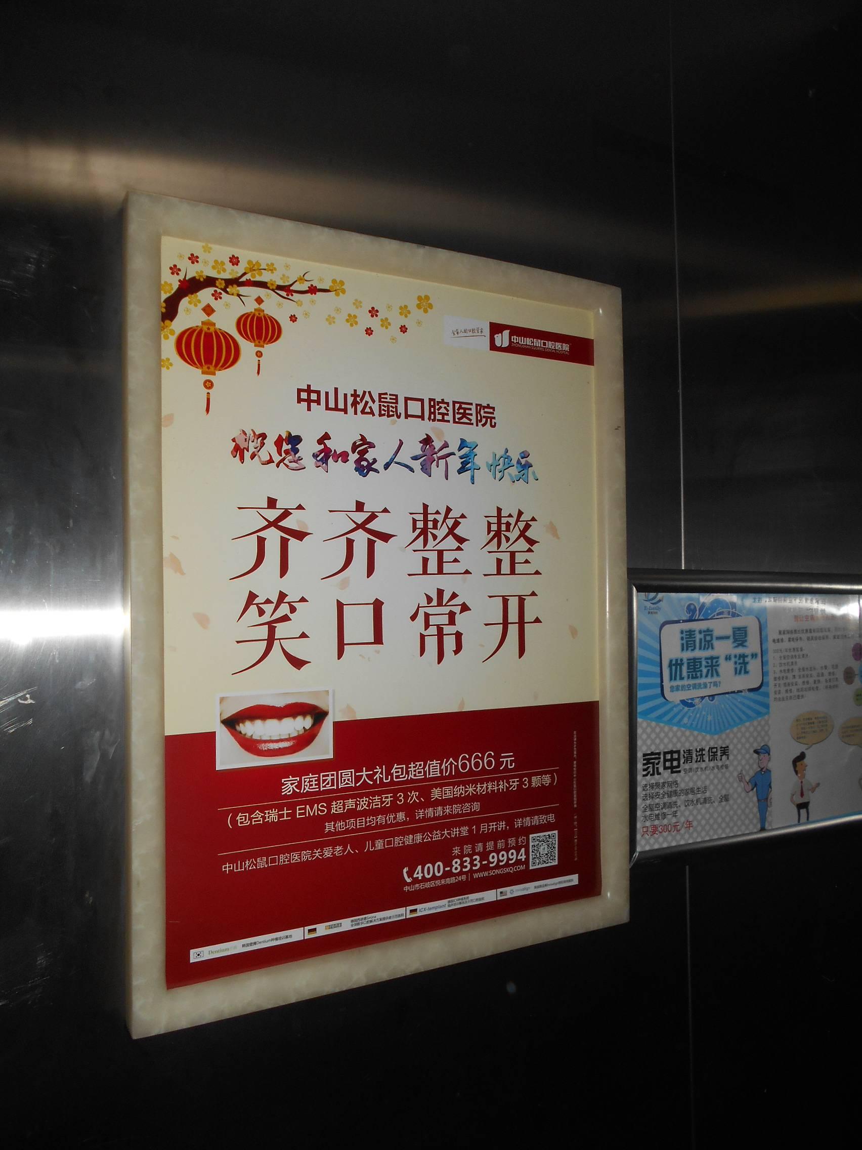 中高档小区电梯框架广告