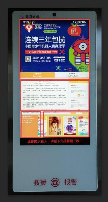 安徽电梯轿厢多媒体【10屏起投】