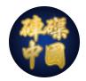 砗磲zhongguo(文玩)