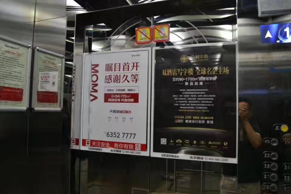 合肥市楼宇电梯广告(200框起投)