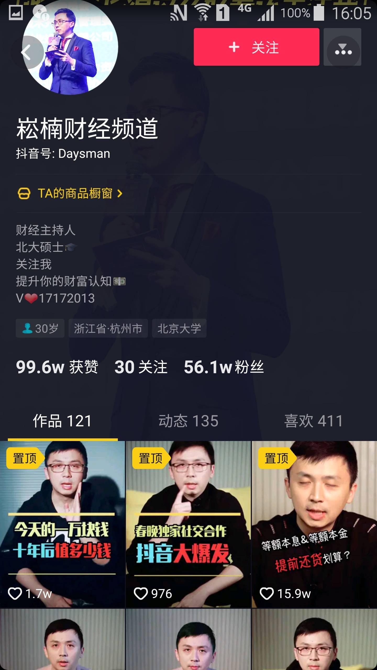 崧楠财经频道