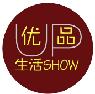 优品生活show
