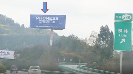 巴德南高速单立柱广告 方向右侧(柳林288公里处)