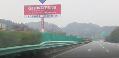 成德南高速单立柱广告  方向左侧(三台、射洪106公里处)